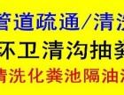 荆门市东宝区象山大道化粪池清理地下油污管道疏通淤泥管道清洗