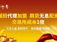 北京期货配资代理,股票期货配资怎么免费代理?