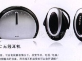 调频无线耳机