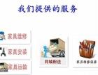 汕头蓬发家具安装 承接外来网购家具配送安装服务