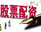 上海配资公司
