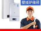 北京史密斯热水器(各区报修(24小时客服维修联系是多少?