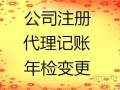 江北大额垫资注册各类公司 提供地址 代理记账
