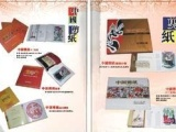 TJ4619中国剪纸脸谱收藏册