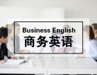 商務英語培訓,零基礎英語,職場英語培訓