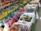 水果蔬菜超市