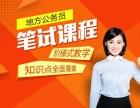 中江公务员培训省考课程1月17日开课