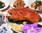 北京烤鸭加盟怎么做烤鸭济南烤鸭学习烤鸭制作方法