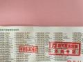 橙天嘉禾电影票优惠转让-可观看3D - 28元