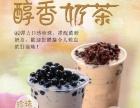 鲜榨果汁培训冰淇淋奶茶培训哪里学习冷饮热饮 培训