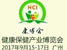 九月营养保健展 2017年广州康博会(邀请函)