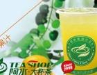 天津大茶杯加盟电话 大茶杯加盟多少钱