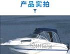 国产级私人小型游艇出售,春风生产厂家价格亲民