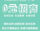 微信小程序零元招商 天店通小程序模板平台 小程序合作商加盟