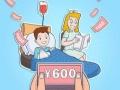 600元/天高额津贴住院险