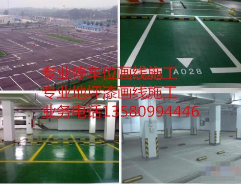 阳江市道路划线小区停车场划线