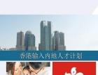 香港专才移民(输入内地人才计划)