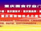 重庆面 重庆小面培训 重庆面网 引领中国面食行业,势不可挡!