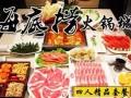 杭州海底捞火锅加盟费加盟官网