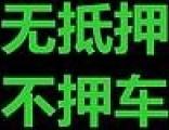 昌平区车辆抵押贷款公司正规平台,昌平区车贷公司