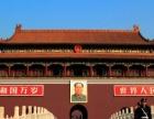 北京冬趣亲子五天双飞四星品质纯玩之旅