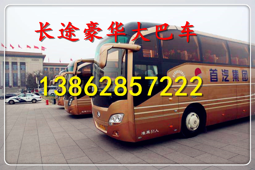 乘坐%常熟到固始的直达客车13862857222长途汽车哪里