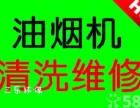 南京专业清洗 维修油烟机公司100元起