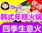 kiumi韩式年糕火锅 诚邀加盟
