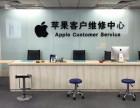 珠海apple维修售后中立信大厦803B室