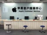 广东省佛山市顺德大良苹果客户维修