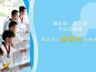 上海浦东少儿跆拳道培训 幼儿跆拳道班 青少年学跆拳道