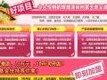漳州烘焙加盟店 57大系列+组合热销=1店赚4店钱