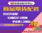广州商品期货配资无利息-300起-超低手续费