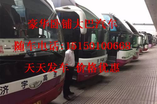 (文登到温州的直达汽车)15150105008发车时刻表