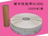 白色珠光膜热熔胶封口胶带破坏性胶带hyc1810