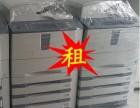 广州增城区复印机出租 增城永和 中新 福和打印机出租