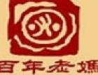 百年老妈火锅加盟
