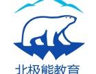 淮安北极熊信息技术有限公司招JAVA实生习