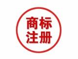 重庆商标注册申请