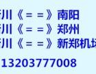 淅川到郑州拼车包车顺风车