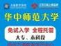 扬州方通教育2016年专升本、大专函授及远程教育