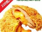 连云港芝士鸡排加盟 芝士鸡排加盟费多少 爆浆芝士鸡排