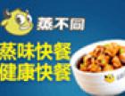 蒸不同中式快餐加盟