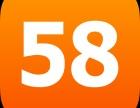 南京五八电话 南京五八推广电话 南京五八网电话
