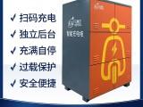貝塞爾電動車智能充電柜代理加盟