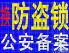 西安长安西京大学指纹锁安装哪里有呢?