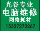 长咀科技园 流芳佛祖岭社区 藏龙岛附近电脑上门组装 网络维护