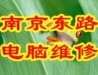 黄浦南京东路电脑上门diy装机硬盘U盘数据恢复维修网络布线