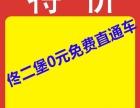 佟二堡免费直通车、中国雪乡198元起