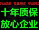 哈尔滨防水鑫绿洲专业楼顶屋面防水十年质保!